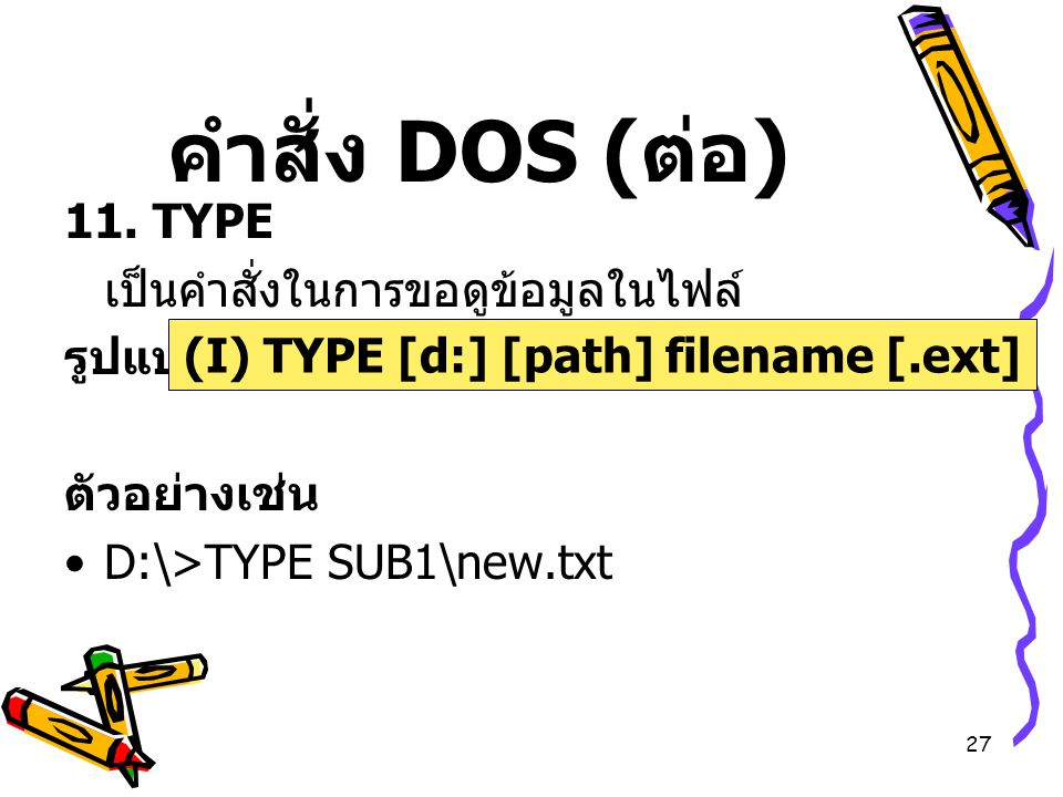 (I) TYPE [d:] [path] filename [.ext]